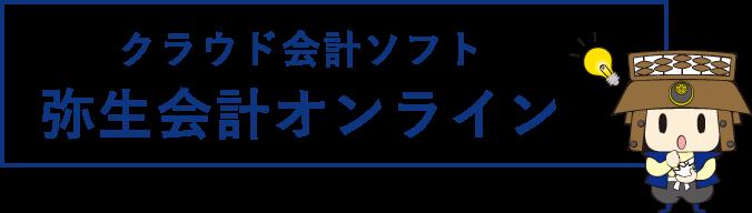クラウド会計ソフト弥生会計オンライン
