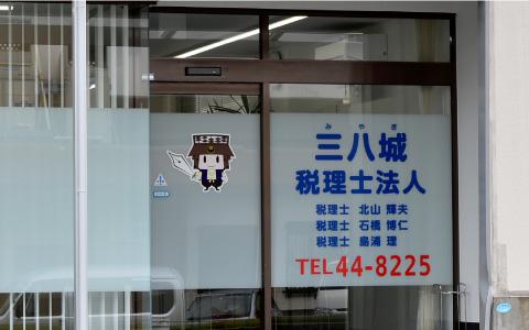 事務所入り口
